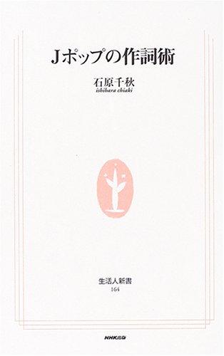Jポップの作詞術 (生活人新書)