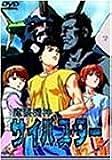 魔装機神サイバスター(5) [DVD]