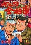 ナニワ金融道 (11) (モーニングKC (370))