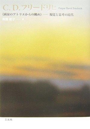 """C.D.フリードリヒ―""""画家のアトリエからの眺め"""" 視覚と思考の近代"""