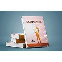 أسرار النجاح الثلاثة (تطويري) (Arabic Edition)