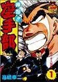 押忍!!空手部 1 (ヤング・ジャンプ・コミックス・スペシャル)