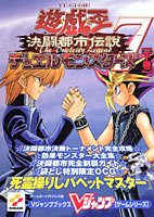 Game Boy Advance version (MZ) - 7 Yu-Gi-Oh ? ? king duel urban legend Duel Monsters (V Jump books - game series) (2002) ISBN: 4087791890 [Japanese Import]