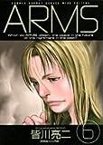ARMS (6) (少年サンデーコミックスワイド版)