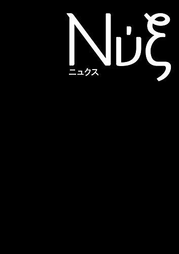 nyx 第5号
