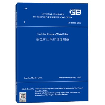 Metallurgical Mine Mining Design Specification (English GB 50830-2013)(Chinese Edition) pdf epub