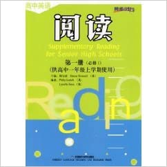 high school English (Volume I) to read (for high school a year on the term used) (new standard) Required 1 (new version)