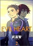 EVIL HEART #2 [Japanese Edition]