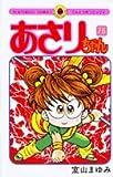 Asari Chan (76th volume) (ladybug Comics) (2004) ISBN: 4091430961 [Japanese Import]