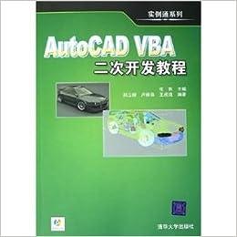 AutoCAD Secondary Development VBA Tutorial: ZHANG FAN ZHU BIAN