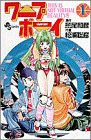 Warp Boy 1-This is not virtual reali (Shonen Sunday Comics) (1996) ISBN: 4091250211 [Japanese Import]