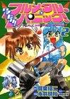 Ikinari Full Metal Panic! Vol. 2 (Ikinari Full Metal Panic!) (in Japanese)