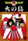 火の鳥(6) (手塚治虫漫画全集 (206))