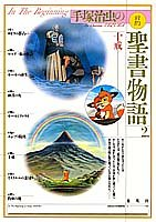 (2) (the Old Testament story of favorite book Osamu Tezuka) Old Testament story of the Ten Commandments favorite book Osamu Tezuka (1994) ISBN: 4087811026 [Japanese Import]