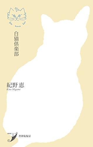 白猫倶楽部 (現代歌人シリーズ)