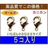 【アクセサリーパーツ】カニカン 金色 タイプA1 SSサイズ・いちばん小さなサイズ5コ入りパック