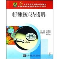 Electronic machine assembly process and skills training (secondary vocational education in the 21st century series of textbooks)(Chinese Edition)