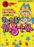 まじかる☆タルるートくん 1 大魔法使いがやってきた!の巻 (ジャンプコミックスセレクション)