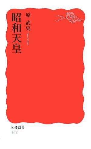 昭和天皇 (岩波新書)