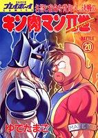 キン肉マンII世(Second generations) (Battle20) (SUPERプレイボーイCOMICS)