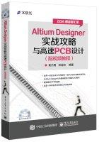 altium-designer-practical-guidebook-and-high-speed-pcb-design-with-video-tutorial-dvd-disc-containin
