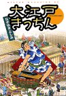 Oedo Kitchen (Mr. Magazine KC) (2000) ISBN: 4063282694 [Japanese Import]