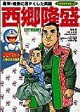 ドラえもん人物日本の歴史 (第12巻) (小学館版学習まんが)