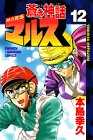 Aoki Shinwa Mars 12 (Shonen Magazine Comics) (1999) ISBN: 4063126765 [Japanese Import]