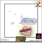 ときめきメモリアル2 Substories~Memories Ringing on~(コナミ ザ ベスト) B00007F7QP