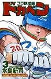 ドカベン (プロ野球編3) (少年チャンピオン・コミックス)