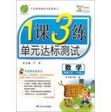 Download Lesson 1 3 training unit compliance test : Mathematics ( Grade 1 on ) (RMJY new upgraded version )(Chinese Edition) pdf epub