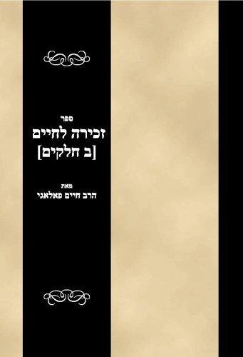 Sefer Zekhirah le-hayim (2 Vols)
