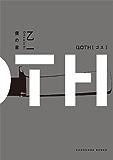 GOTH 僕の章<GOTH> (角川文庫)