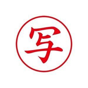 ( お徳用 30セット ) シャチハタ Xスタンパー/ビジネス用スタンプ 【写/縦】 XEN-106V2 赤   B01M2Z5I7U