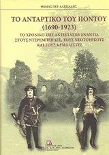 Το αντάρτικο του Πόντου (1690-1923) to adartiko tou Pondou