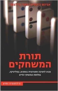 Torat Ha-Mishakim: - [Hebrew Edition]: Amazon.es: Avinash K Dixit; Barry Nalebuff; Mikhal Ilan: Libros
