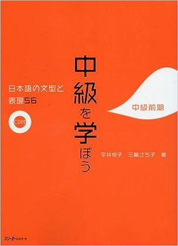 中級を学ぼう―日本語の文型と表...