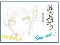 凪のあすから 原画集 boys side 【凪のあすから ポストカード付】 B00LKR5JMG
