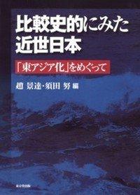 比較史的にみた近世日本: ―「東アジア化」をめぐって