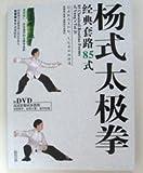 『楊式太極拳 経典套路85式』 【解説DVD付 中国語:字幕・音声】 (成都時代出版社シリーズ)