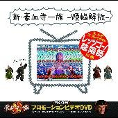 新豪血寺一族-煩悩解放-(DVD付)の商品画像