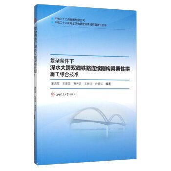 University Double Frame (Under complicated conditions in deep water across the double line railway continuous rigid frame and flexible arch comprehensive construction technology(Chinese Edition))