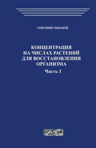 Koncentracija na chislah rastenij dlja vosstanovlenija organizma. Chast 1. (Volume 1) (Russian Edition) pdf epub