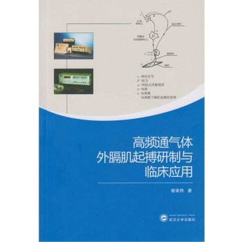 High Frequency Diaphragm (High frequency ventilation external diaphragm pacing Development and Clinical Applications(Chinese Edition))