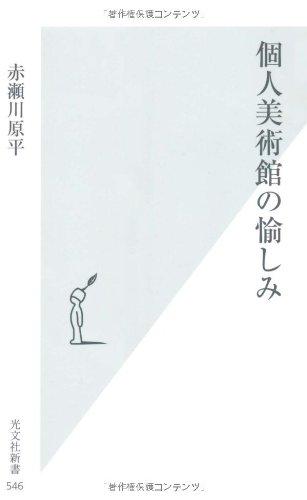 個人美術館の愉しみ (光文社新書)