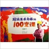 Book Super 100 class art teacher (3-6 years full 8)(Chinese Edition)