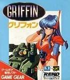 グリフォン 【ゲームギア】