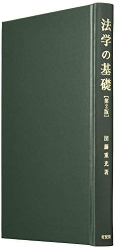 法学の基礎 第2版