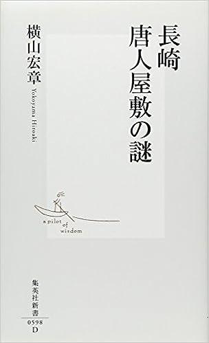 長崎 唐人屋敷の謎 (集英社新書)...