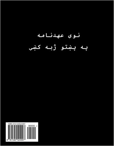 Pashto New Testament (Pashto Edition)